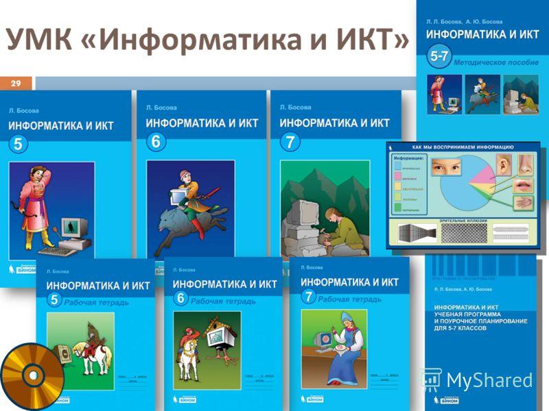 УМК « Информатика и ИКТ » 29