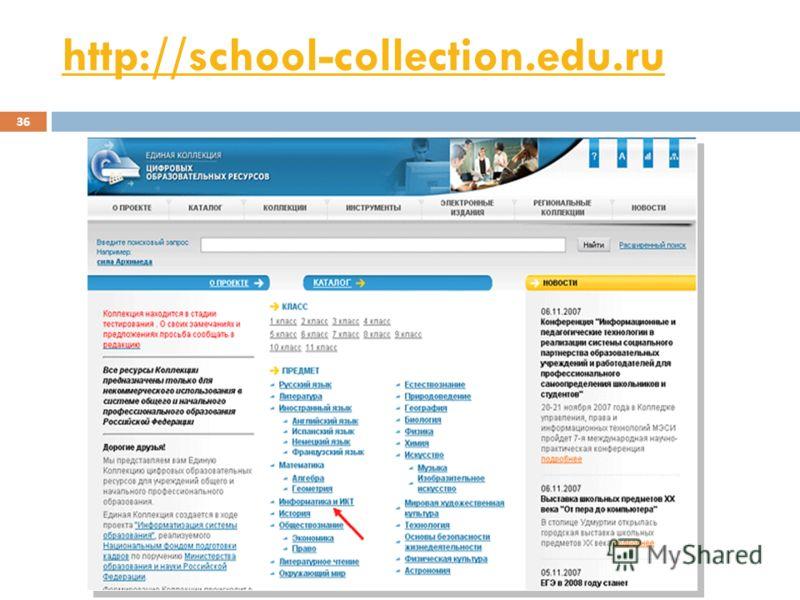http://school-collection.edu.ru 36