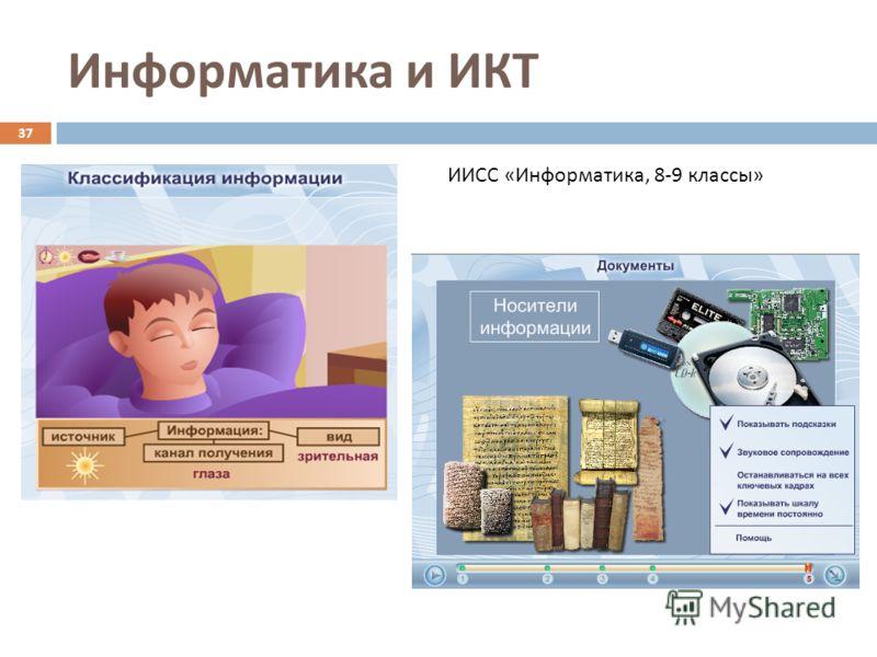 Информатика и ИКТ 37 ИИСС «Информатика, 8-9 классы»