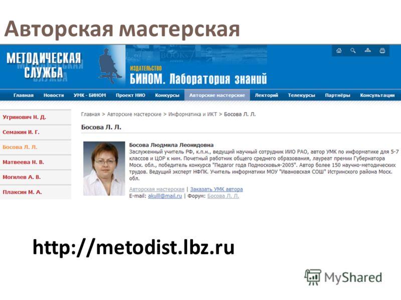 http://metodist.lbz.ru Авторская мастерская 45