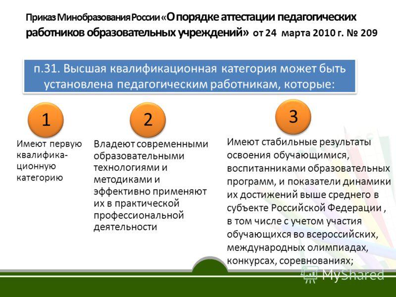 Имеют стабильные результаты освоения обучающимися, воспитанниками образовательных программ, и показатели динамики их достижений выше среднего в субъекте Российской Федерации, в том числе с учетом участия обучающихся во всероссийских, международных ол