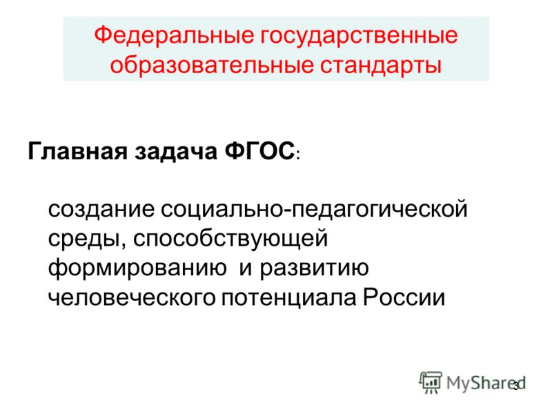 Главная задача ФГОС : создание социально-педагогической среды, способствующей формированию и развитию человеческого потенциала России 3 Федеральные государственные образовательные стандарты