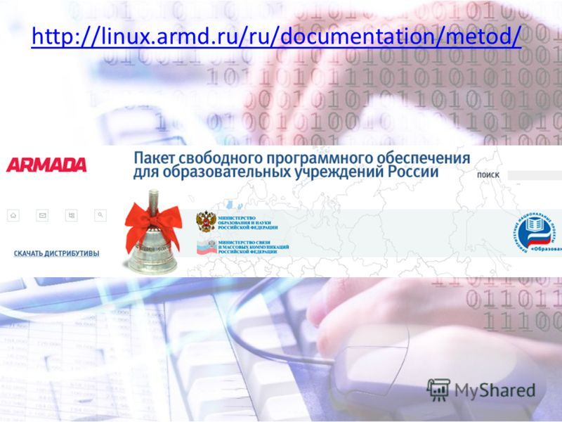 http://linux.armd.ru/ru/documentation/metod/