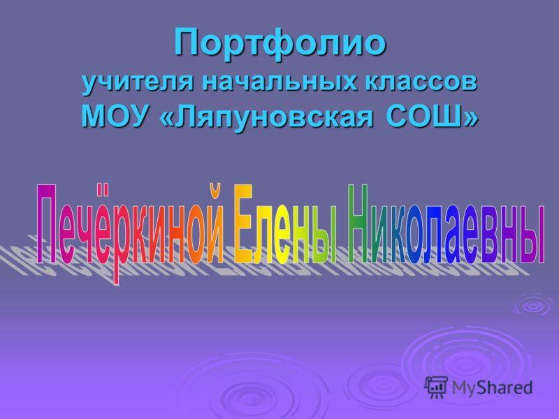 Портфолио учителя начальных классов МОУ «Ляпуновская СОШ»