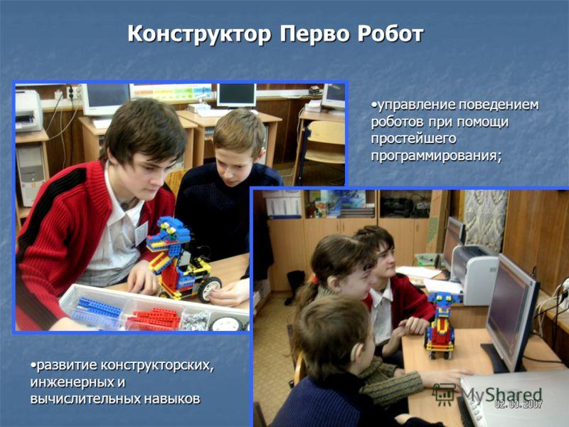 управление поведением роботов при помощи простейшего программирования;управление поведением роботов при помощи простейшего программирования; развитие конструкторских, инженерных и вычислительных навыковразвитие конструкторских, инженерных и вычислите