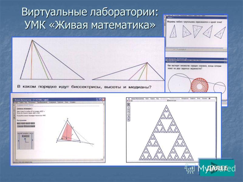 Виртуальные лаборатории: УМК «Живая математика» ДАЛЕЕ