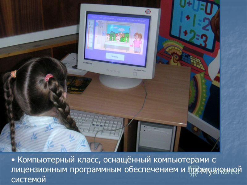 Компьютерный класс, оснащённый компьютерами с лицензионным программным обеспечением и проекционной системой