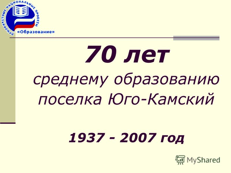70 лет среднему образованию поселка Юго-Камский 1937 - 2007 год