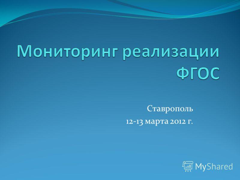 Ставрополь 12-13 марта 2012 г.