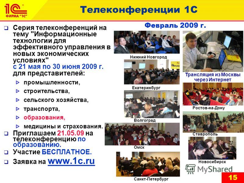 15 Телеконференции 1С Серия телеконференций на тему