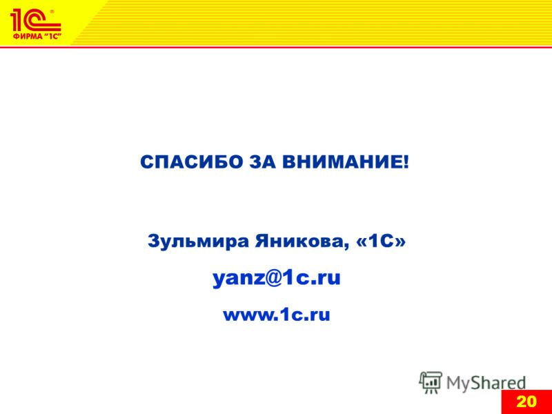 20 СПАСИБО ЗА ВНИМАНИЕ! Зульмира Яникова, «1С» yanz@1c.ru www.1c.ru