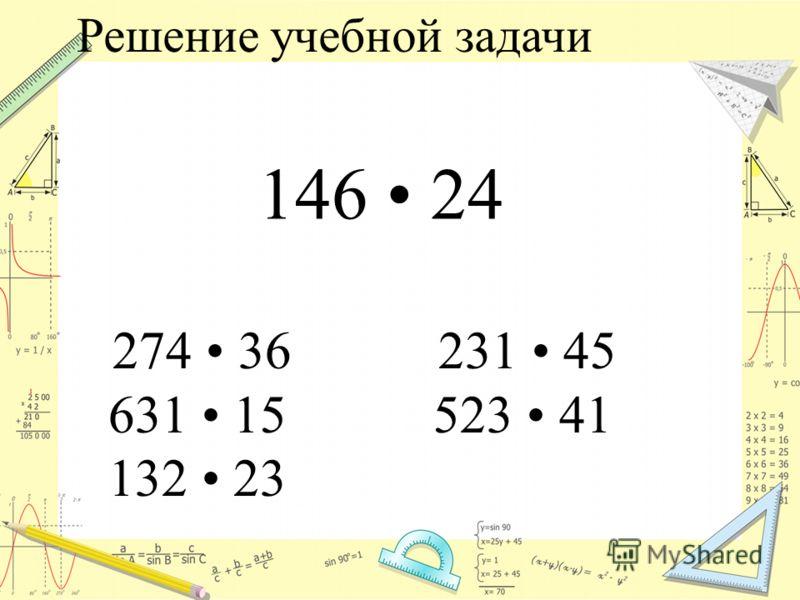Решение учебной задачи 146 24 274 36 231 45 631 15 523 41 132 23