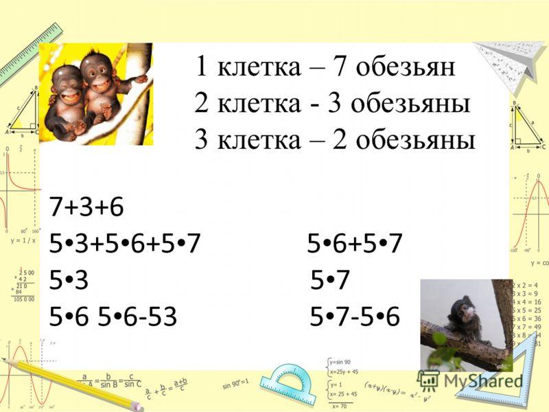 7+3+6 5 3+5 6+5 7 5 6+5 7 5 3 5 7 5 6 5 6-53 5 7-5 6 1 клетка – 7 обезьян 2 клетка - 3 обезьяны 3 клетка – 2 обезьяны