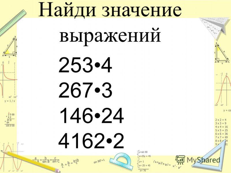 2534 2673 14624 41622 Найди значение выражений