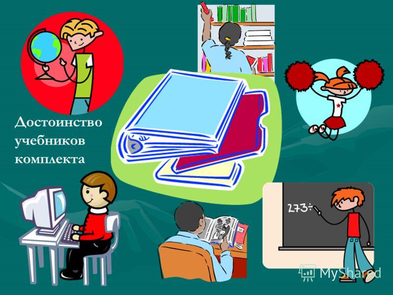 Достоинство учебников комплекта