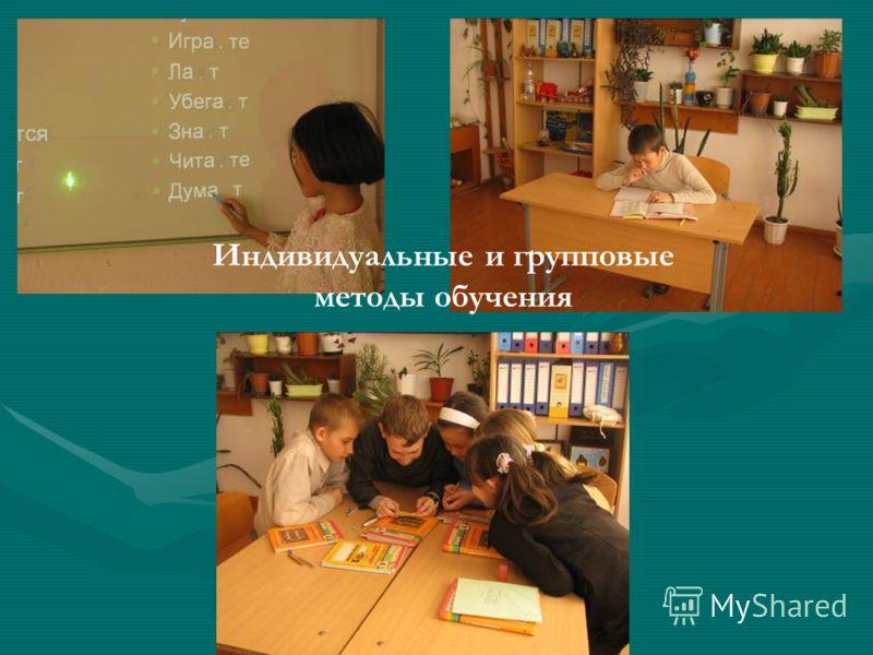 Индивидуальные и групповые методы обучения