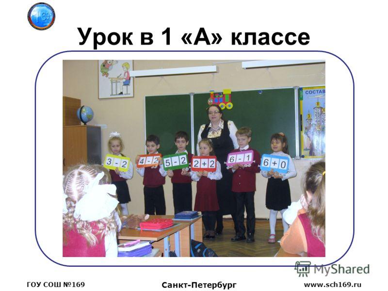 Урок в 1 «А» классе www.sch169.ru Санкт-Петербург ГОУ СОШ 169