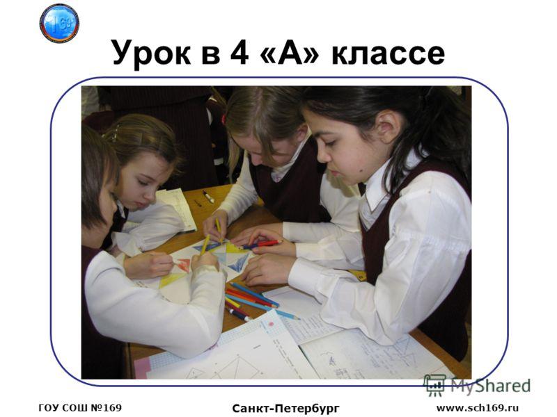 Урок в 4 «А» классе www.sch169.ru Санкт-Петербург ГОУ СОШ 169