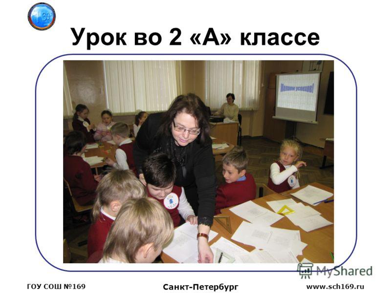 Урок во 2 «А» классе www.sch169.ru Санкт-Петербург ГОУ СОШ 169