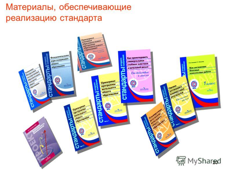 20 Материалы, обеспечивающие реализацию стандарта