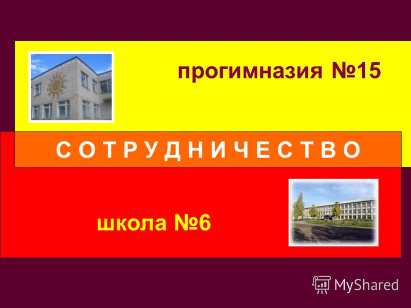 прогимназия 15 школа 6 С О Т Р У Д Н И Ч Е С Т В О