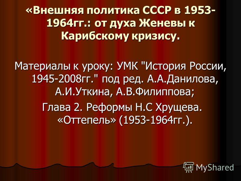 внешняя политика в 1953 1964 таблица