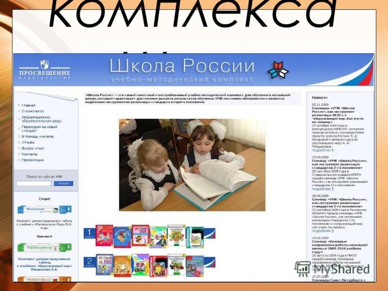 Сайт учебно- методическо го комплекса «Школа России» http://school- russia.ru/