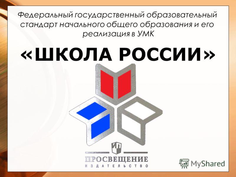 Федеральный государственный образовательный стандарт начального общего образования и его реализация в УМК «ШКОЛА РОССИИ»