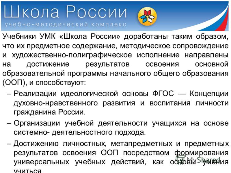 Учебники УМК «Школа России» доработаны таким образом, что их предметное содержание, методическое сопровождение и художественно-полиграфическое исполнение направлены на достижение результатов освоения основной образовательной программы начального обще