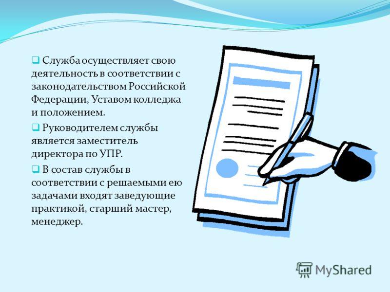 Служба осуществляет свою деятельность в соответствии с законодательством Российской Федерации, Уставом колледжа и положением. Руководителем службы является заместитель директора по УПР. В состав службы в соответствии с решаемыми ею задачами входят за
