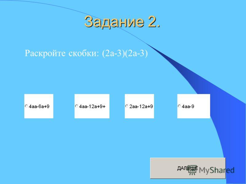 Задание 2. Раскройте скобки: (2a-3)(2a-3)
