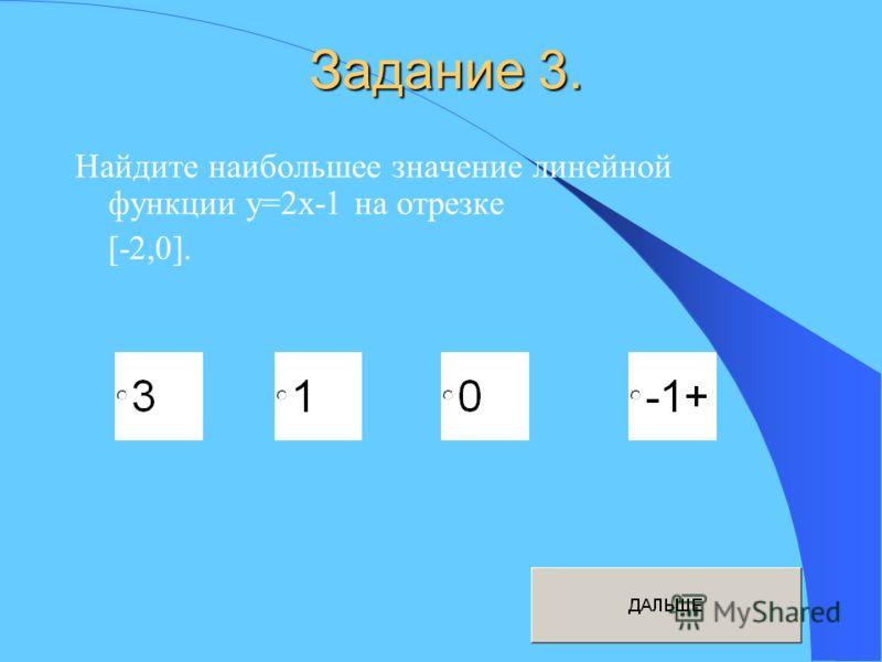 Задание 3. Найдите наибольшее значение линейной функции y=2x-1 на отрезке [-2,0].