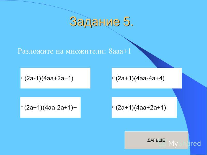 Задание 5. Разложите на множители: 8ааа+1