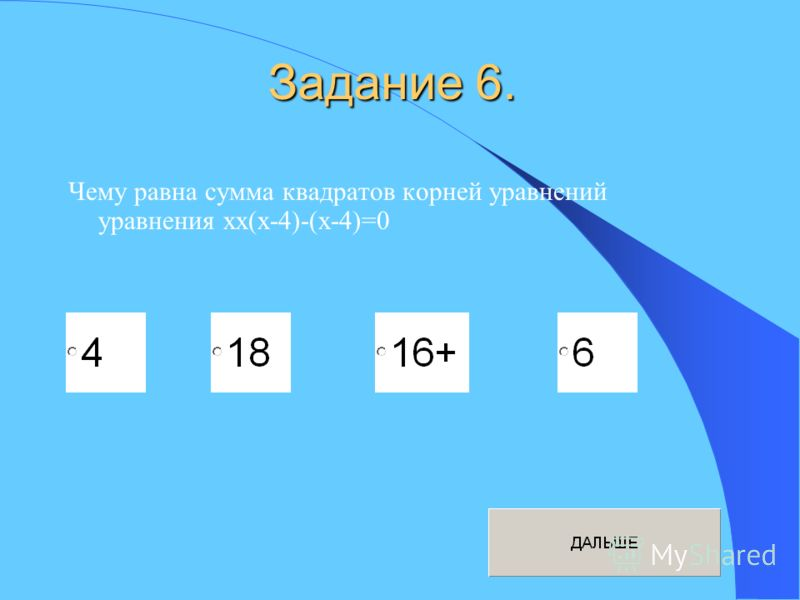 Задание 6. Чему равна сумма квадратов корней уравнений уравнения хх(х-4)-(х-4)=0