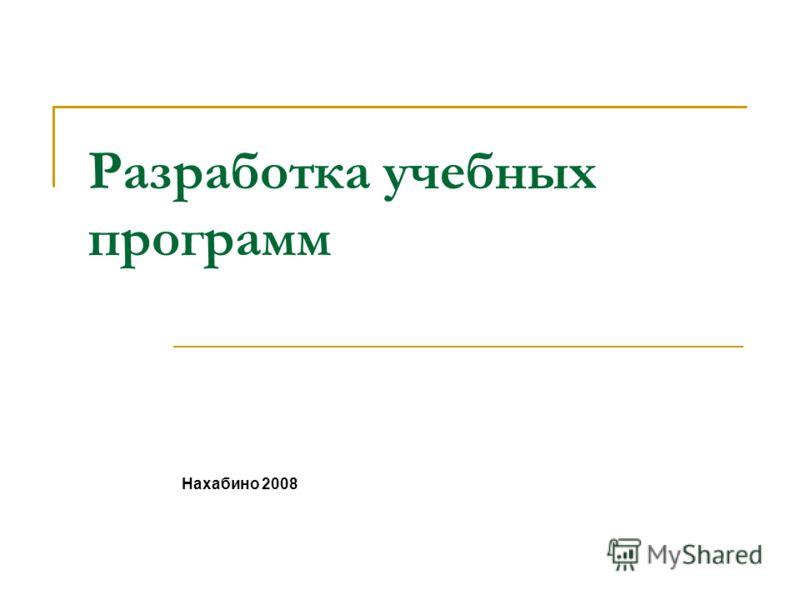 Разработка учебных программ Нахабино 2008