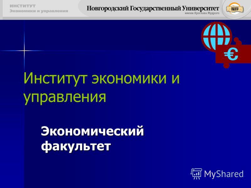 Институт экономики и управления Экономический факультет