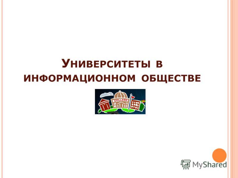 У НИВЕРСИТЕТЫ В ИНФОРМАЦИОННОМ ОБЩЕСТВЕ