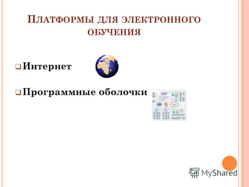 Интернет Программные оболочки П ЛАТФОРМЫ ДЛЯ ЭЛЕКТРОННОГО ОБУЧЕНИЯ
