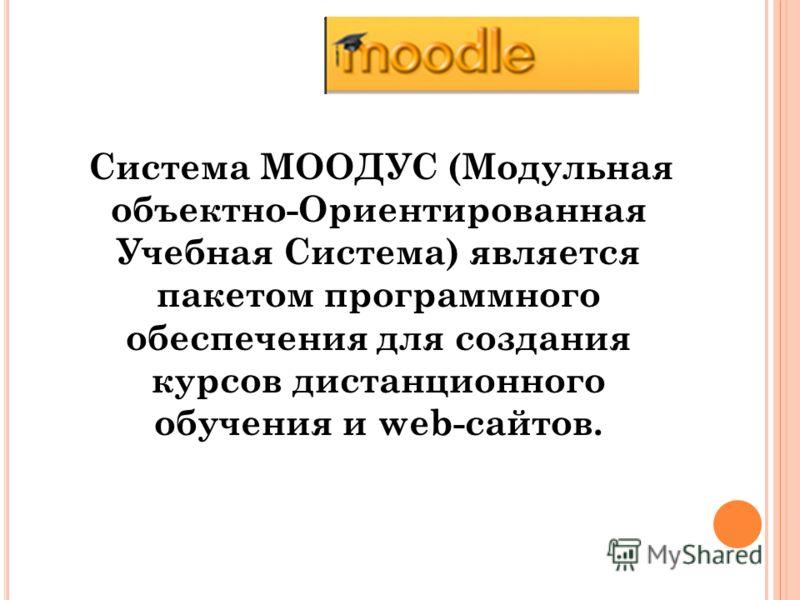 Система МООДУС (Модульная объектно-Ориентированная Учебная Система) является пакетом программного обеспечения для создания курсов дистанционного обучения и web-сайтов.