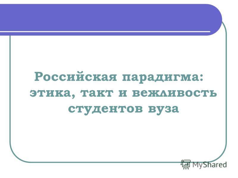 Российская парадигма: этика, такт и вежливость студентов вуза