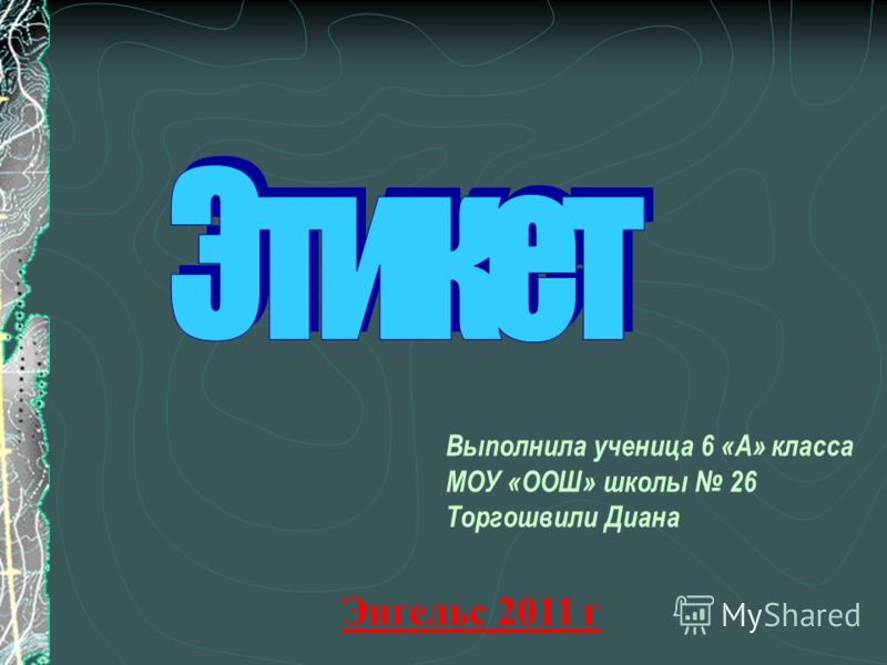 Энгельс 2011 г Выполнила ученица 6 «А» класса МОУ «ООШ» школы 26 Торгошвили Диана
