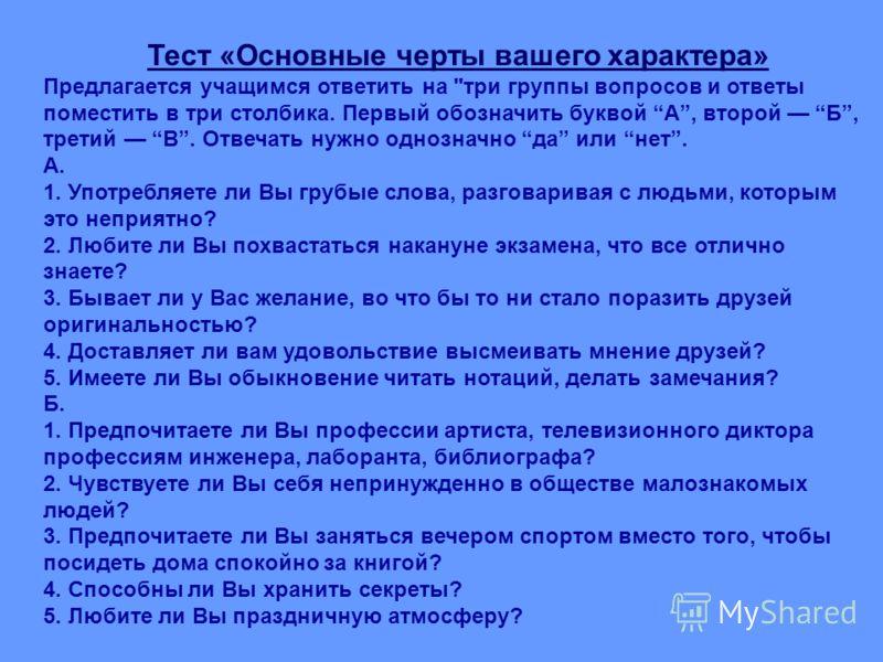 Тест «Основные черты вашего характера» Предлагается учащимся ответить на