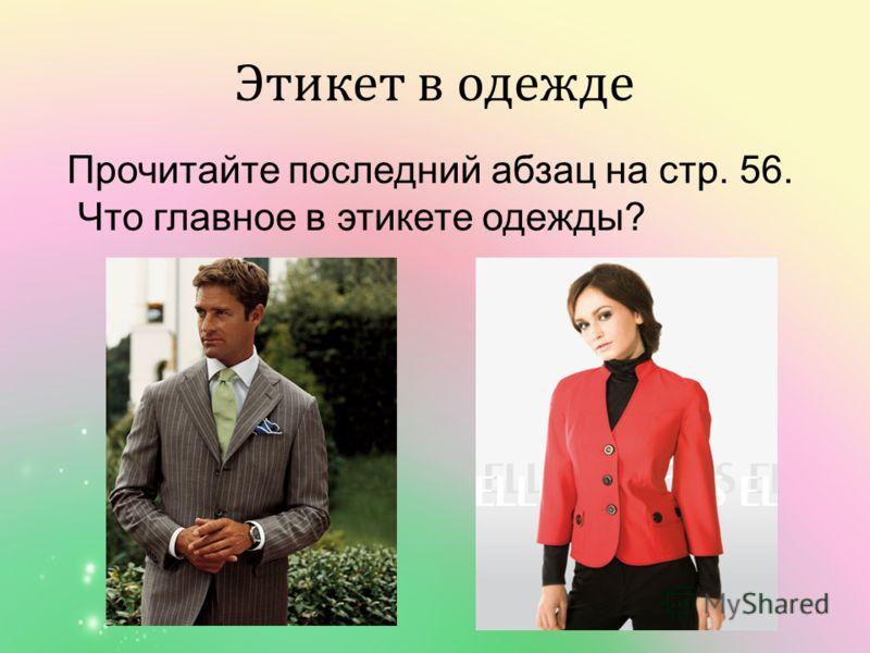 Этикет в одежде Прочитайте последний абзац на стр. 56. Что главное в этикете одежды?