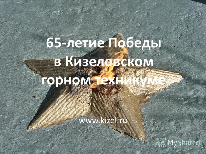 65-летие Победы в Кизеловском горном техникуме www.kizel.ru