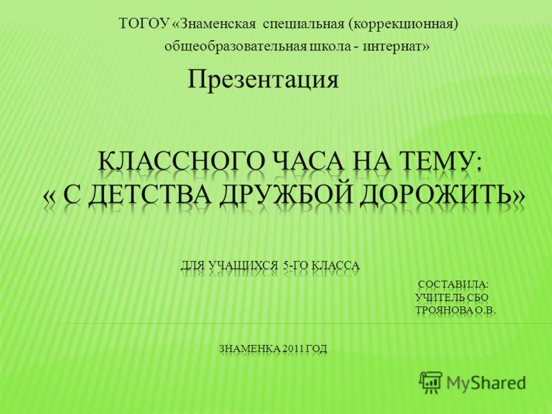 ТОГОУ «Знаменская специальная (коррекционная) общеобразовательная школа - интернат» Презентация