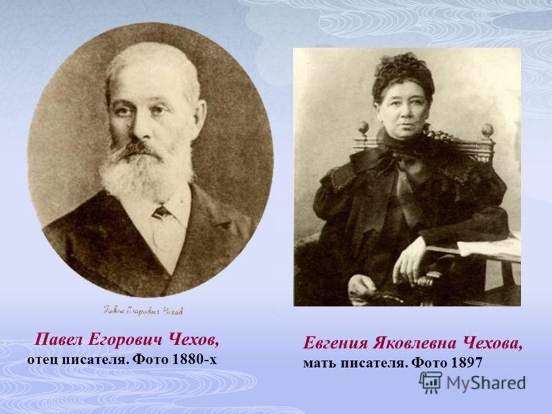Павел Егорович Чехов, отец писателя. Фото 1880-х Евгения Яковлевна Чехова, мать писателя. Фото 1897
