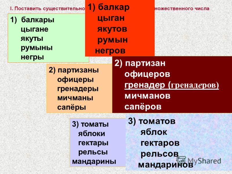 8 д) причастный оборот обычно примыкает к определяемому слову (спереди или сзади) переносить оборот не рекомендуется Ошибки в употреблении деепричастий: а) глагол и деепричастие не должны обозначать действия разных предметов б) нельзя допускать разно