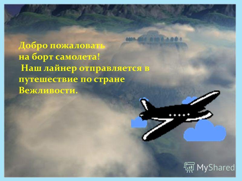 Добро пожаловать на борт самолета! Наш лайнер отправляется в путешествие по стране Вежливости.