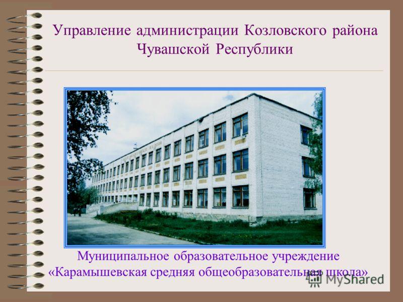 Управление администрации Козловского района Чувашской Республики Муниципальное образовательное учреждение «Карамышевская средняя общеобразовательная школа»