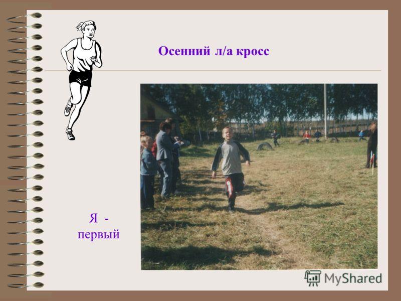 Осенний л/а кросс Я - первый